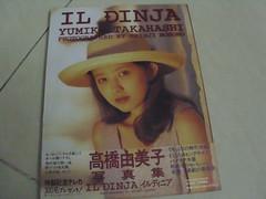 高橋由美子 画像22