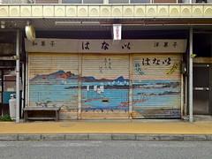 Hand Painted Ukiyoe Themed Storm Shutters at the Sweets Shop Hanakawa, or The Old Tokaido on the Old Tokaido in Ejiri Juku (only1tanuki) Tags: japan geotagged japanese handpainted shizuoka ukiyoe iphone tokaido stormshutters shizuokaprefecture shizuokacity oldtokaido shimizuward shizuokatokaido ejirijuku