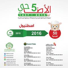 7 (emaar_alsham) Tags:             emaar emaaralsham ramadan syria syrian eid