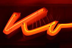Ko (night) (Florian Hardwig) Tags: mnchen neonsign lettering script red birdcontrolspike