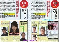 1.10 NTV お助け屋☆陣八 1.11 東京 ミエリーノ柏木