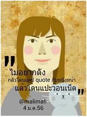 """""""ไม่อยากดัง กลัวโดนแคป quote กับหนังหน้า แล้วโดนแปะว่อนเน็ต"""", @malimali 4 ม.ค.56"""