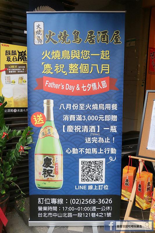 火燒鳥日式居酒屋中山站台北七條通好吃燒烤居酒屋042