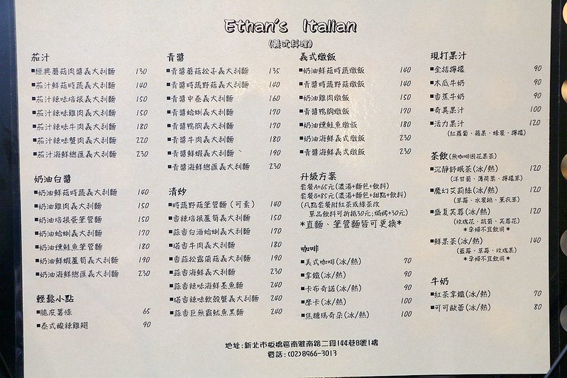 Ethan's Italian義式料理85