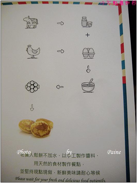 台北荷蘭小鬆餅 (9).JPG