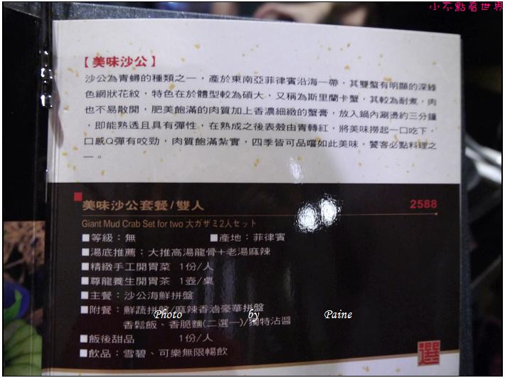 台北嚴選鍋品鴛鴦鍋 (18).JPG