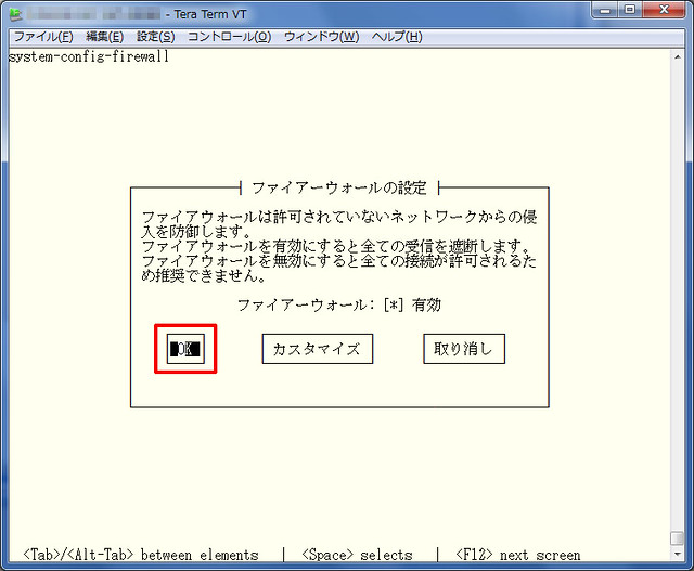 system-config-firewall-tui終了