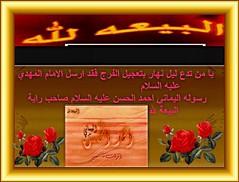155944_127485654076462_2036910772_n (almahdyoon.org1434) Tags: ahmad ahmed savior imam yamani mahdi alhassan mahdy alhasan almahdi almahdy alyamani imamahmed 12imam almahdyoon ahmadalhasan themahdees 12mahdi theimams