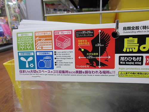 japan store 日本 okinawa 100 沖縄 yen