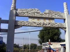 中国  吉林市 Jilin China September 2012 (asterisktom) Tags: china pagoda september 中国 2012 중국 jilin 吉林 塔 китай 宝塔 吉林市