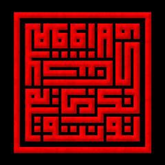 Tuntutlah Ilmu Walau Ke Negeri China (REKA KUFI) Tags: art arabic calligraphy melayu malay islamic jawi khat ilmu kufic kufi kaligrafi ungkapan