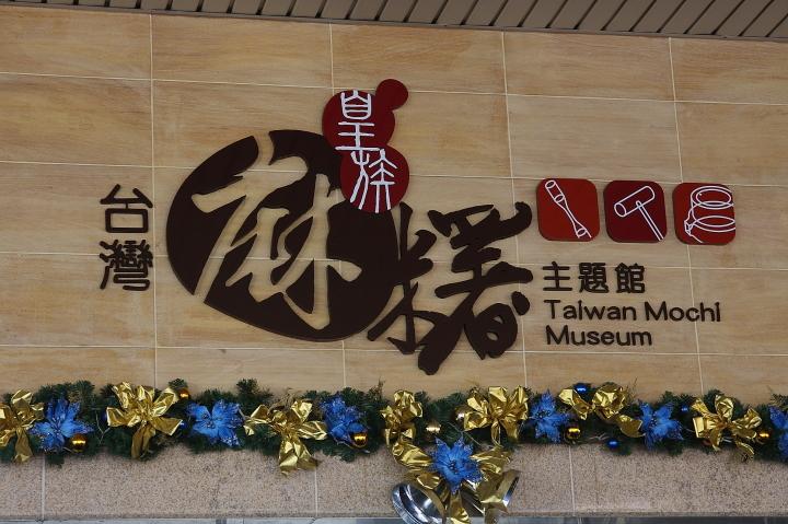 台灣麻糬主題館038