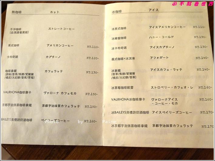 台北民生社區-六丁目咖啡 (4).JPG
