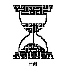 "Surah ""Al-'Asr"" (Ahmadzeid) Tags: kufi art islam god lord time patience mankind geometric deeds righteous advise truth believe calligraphy hourglass sandglass sand timer watch clock mechanical device bulbs interval ancient imitation hour seconds minute measure mixture"