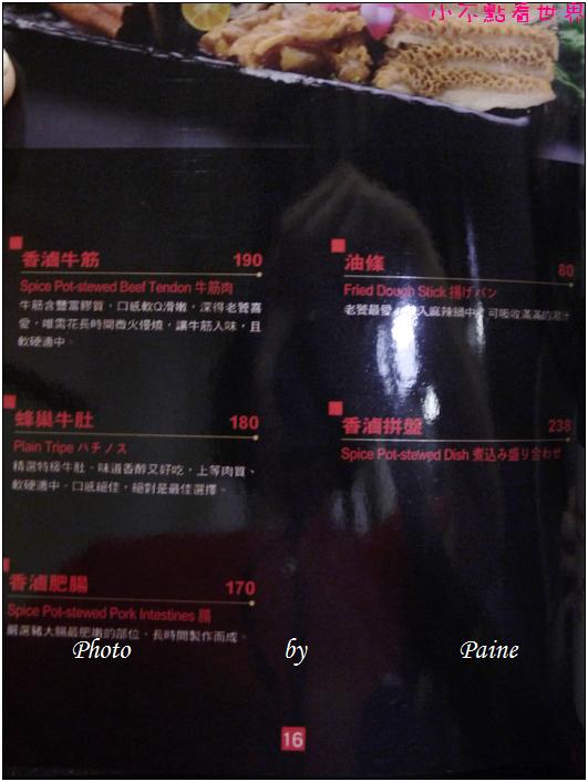 台北嚴選鍋品鴛鴦鍋 (11).JPG