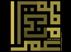 omar al momani (REKA KUFI) Tags: arabic calligraphy malay islamic jawi khat kufic kufi kaligrafi