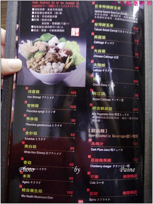 台北嚴選鍋品鴛鴦鍋 (15).JPG