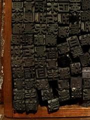 letterpress (Yoshinori Fukumoto) Tags: japan letters kanji letter fujifilm letterpress x10