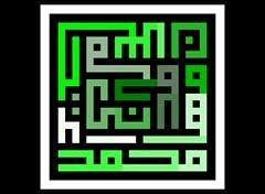 Mohd Ihsan Mahani Mohamad (REKA KUFI) Tags: arabic calligraphy malay islamic jawi khat kufic kufi kaligrafi