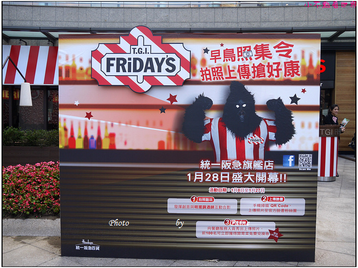 台北T.G.I. FRiDAY'S阪急旗艦餐廳