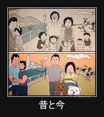 昔と今 #ペット #ゲイ #変化 (Demochi.Net) Tags: life cute sexy japan fun japanese motivator culture 日本 ペット 猫 demotivator 金 家族 結婚 ゲイ 女 子供 おっぱい 愛犬 政治 社会 巨乳 文化 眼鏡 教育 demotivators 経済 女性 初恋 r18 女子 カップル 子猫 女装 お笑い motivators 会社 少子化 企業 ユーモア 恋 悪い 格差 風刺 一言 デモチ 大喜利