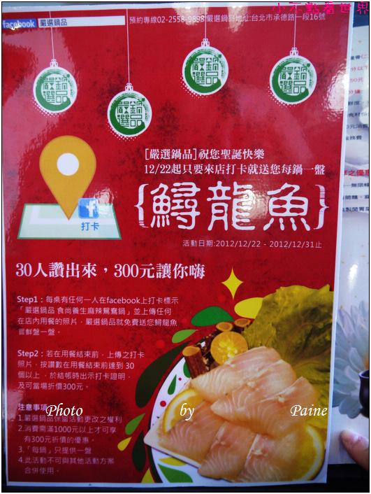 台北嚴選鍋品鴛鴦鍋 (98).JPG