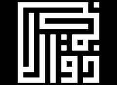 ZulHijjah (REKA KUFI) Tags: arabic calligraphy malay islamic jawi khat kufic kufi kaligrafi