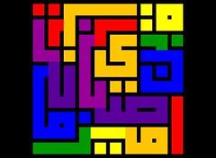 Amir Fahriezat Bin Sabri (REKA KUFI) Tags: arabic calligraphy malay islamic jawi khat kufic kufi kaligrafi