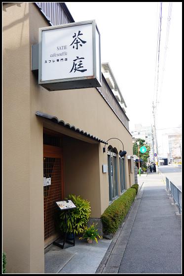 京都美食 ▎來到京都必吃的 六盛茶庭 @ ▌Meiko 愛敗家。甜點。旅行~▌ :: 痞客邦