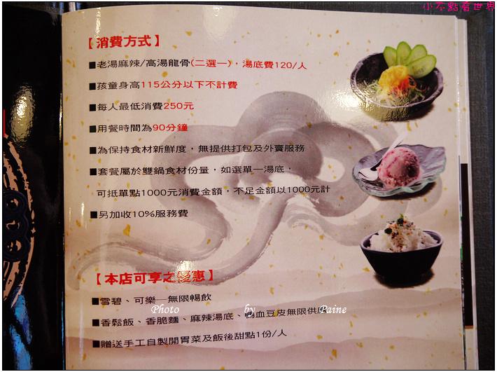 台北嚴選鍋品鴛鴦鍋 (100).JPG