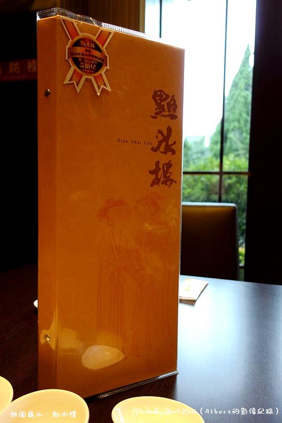 【桃園特色美食】龜山.點水樓(桃園店)(啥!要580元的讚岐牛肉麵)