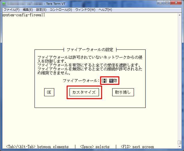 system-config-firewall-tuiの画面