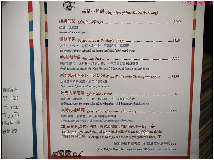 台北荷蘭小鬆餅 (2).JPG