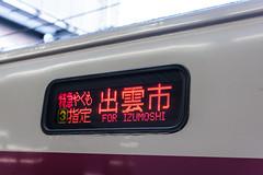 20121226-HakubiLine-1 Photo