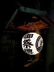 lantern (yukohayashi2) Tags: lanterns summerfestival shrine    matsuri