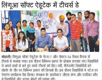 Punjab's leading newspaper Amar Ujala published news about LinguaSoft #EduTech's plans to open franchise worldwide.