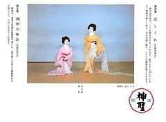 Kyo Odori 1987 004 (cdowney086) Tags: kyoodori miyagawacho wakayagi 1980s    geiko geisha   hinacho fumicho