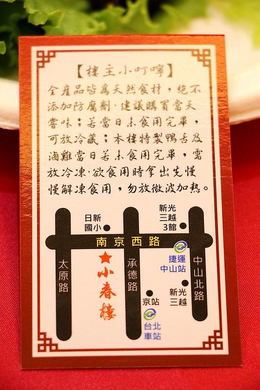 愛評體驗團食旅台灣味臺北北門半日遊112