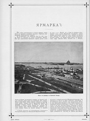 1896.       . __041 (foot-passenger) Tags:  1896   nlr nizhnynovgorod