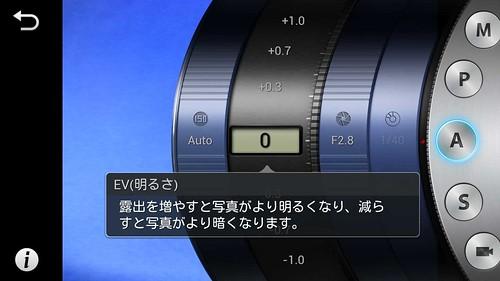 galaxy camera カメラモード〜エキスパート2