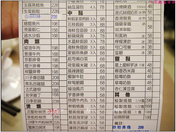 桃園星上星港式飲茶 (71).JPG