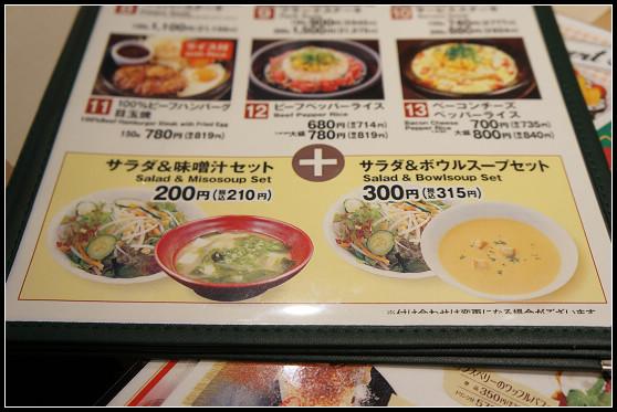 東京必吃美食 ▎ペッパーランチ Pepper Lunch 胡椒廚房 @ 上野 @ ▌Meiko 愛敗家。甜點。旅行~▌ :: 痞客邦