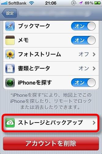iCloudストレージプラン変更