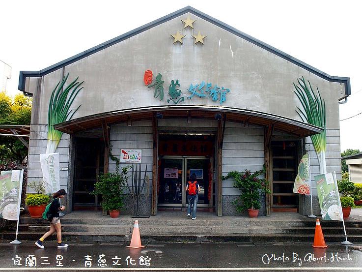蔥蒜美食館&青蔥文物館.宜蘭三星景點(蔥小子冰淇淋超好吃)
