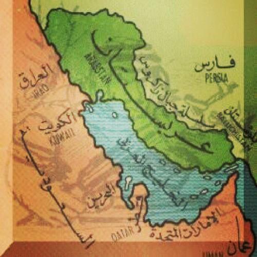 الخليج العربي والدول المطلة عليه #الصفويين #الاحواز_تنتفض #الثورة_العراقية #GCC #BH #Bahrain #Kuwait #Qatar #Oman #UAE #iraq