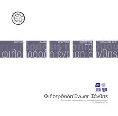 Προγραμμα Β 2012
