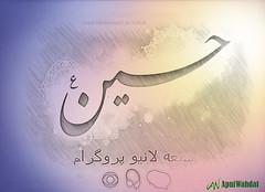 Ya Imam Huassain Pencil Drawing Name (apniwahdat1) Tags: ya hussain as pencil drawing name used color attractive attractions aewsome art