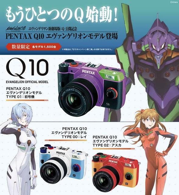 PENTAX Q10 新世紀福音戰士 聯名相機