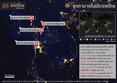 อุกกาบาตในประเทศไทย