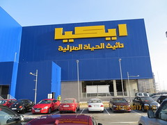 (    ) -   (Feras Qaddoora) Tags: ikea home furnishings doha qatar